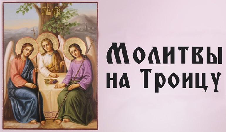 молитвы на троицу аватарка